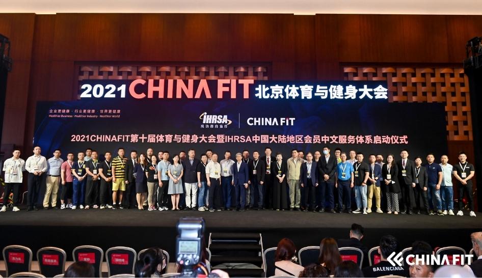 IHRSA China Fit Reveal Strategic Membership Licensing Agreement Column Width