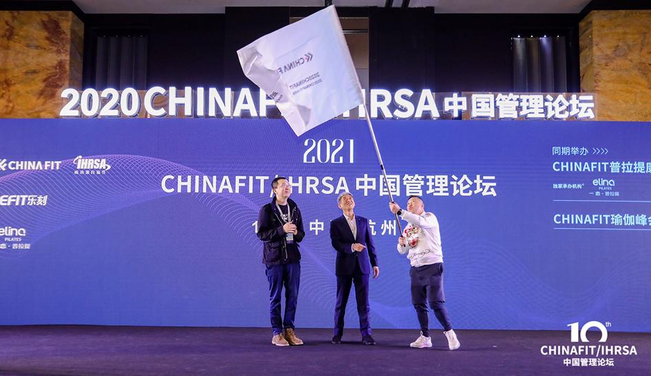 Industry news 2021 chinafit Flag Handover column