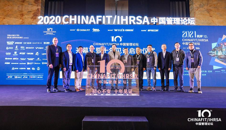 Industry news 2021 chinafit Keynote Speakers column